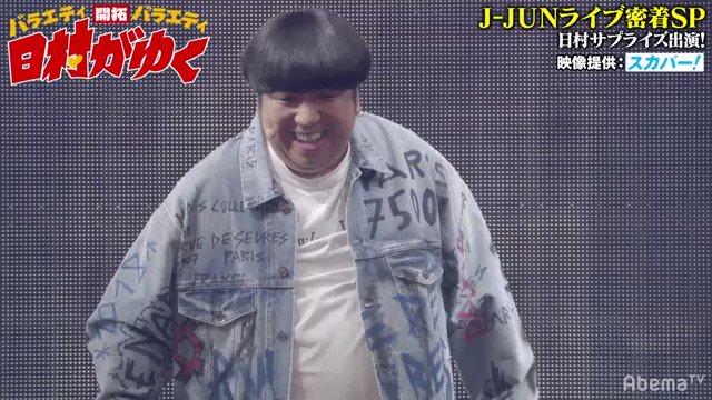 ジェジュンーーー😭💕 #ジェジュン J-JUN 未来予想図II @AbemaTV で視聴中  #日村がゆく