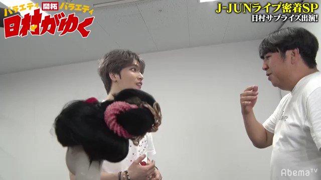 日村さん、またよろしくお願いします🙈✨ #ジェジュン J-JUN 未来 @AbemaTV で視聴中  #日村がゆく