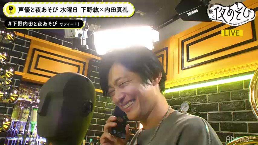 笑い始めたwwwwwwwww @AbemaTV で視聴中  #下野内田と夜あそび