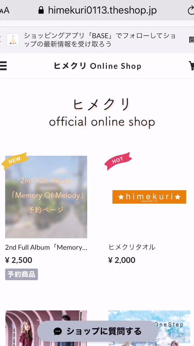 【オンラインショップのご利用】ヒメクリオンラインショップではクレジットカード払い、スマホかんたん決済もご利用可能❗️2nd Full Album『Memory Of Melody』の発売からオンラインショップ内でのご予約を開始致しました🎉簡単&安全にご利用いただけます🙆♂️