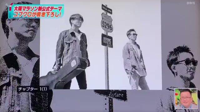 コブクロ 大阪 soul