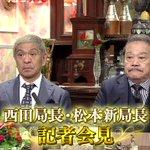 ナイトスクープの局長西田局長から松本人志へバトンタッチ