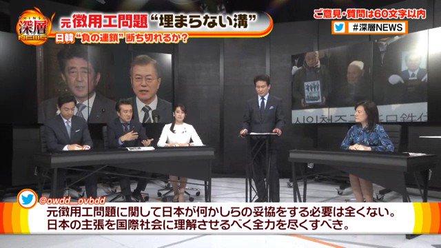 辛坊治郎「植民地支配は日本は合法、韓国は違法だと主張し、折り合いがつかないので日韓が仲良くする事を優先して協定を結んだ。54年経って蒸し返して議論する事にどんな意味がある?」 クォンヨンソク「それをしないと…」 辛「決着つくと思う?」 ク「つくかつかないかは別問題」←やはり無理だわ https://t.co/0A4guTMDQH