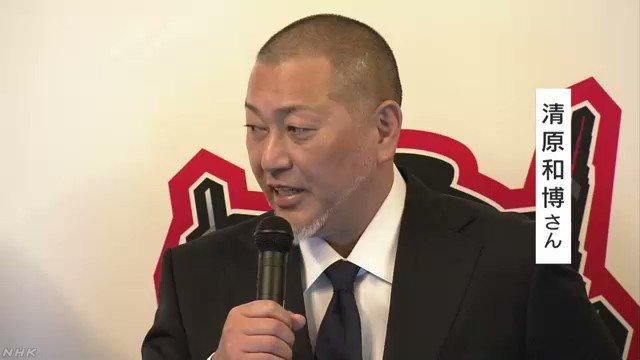 覚醒剤を使った罪などで有罪判決を受けた元プロ野球選手の清原和博さんが来月、民間企業が行う戦力外になった選手が新たな所属先を求めてアピールするトライアウトに携わることになりました。 https://www3.nhk.or.jp/news/html/20191030/k10012157531000.html… #nhk_video