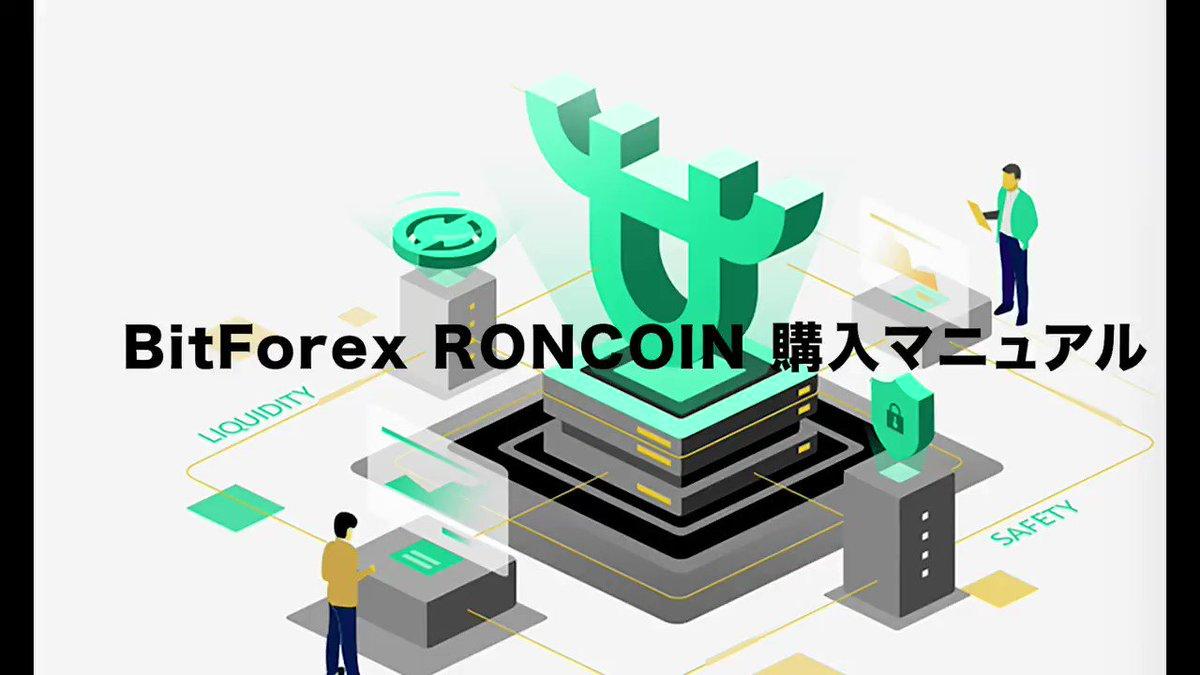 RON COIN購入編動画アップさせて頂きました。前回の動画をまだご覧になられていない方は前回の仮想通貨購入編からご覧頂くとより内容が把握しやすくなっております。ぜひあわせてご覧下さい。#RON#PAT#cryptocurrency#仮想通貨#influencer#インフルエンサー@atsushi530