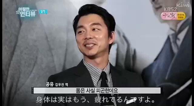 定期的に見たくなる、彼の全身全霊の大爆笑は、全く飾らず気持ちいい位底抜けに突き抜けてて、見てる方もついつい(*°∀°)=3こんな笑い方する人は、間違いなく清々しい善人!今日も平和だわ!thx for sharing. Korean Movie#コン・ユ #gongyoo #공유 #字幕付けました