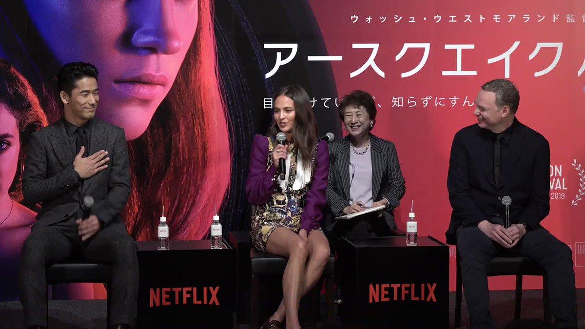 #アリシア・ヴィキャンデル が #EXILE #小林直己 を絶賛! #アースクエイクバード @NetflixJP【動画の続きを見る】【TIFFレッドカーペット】