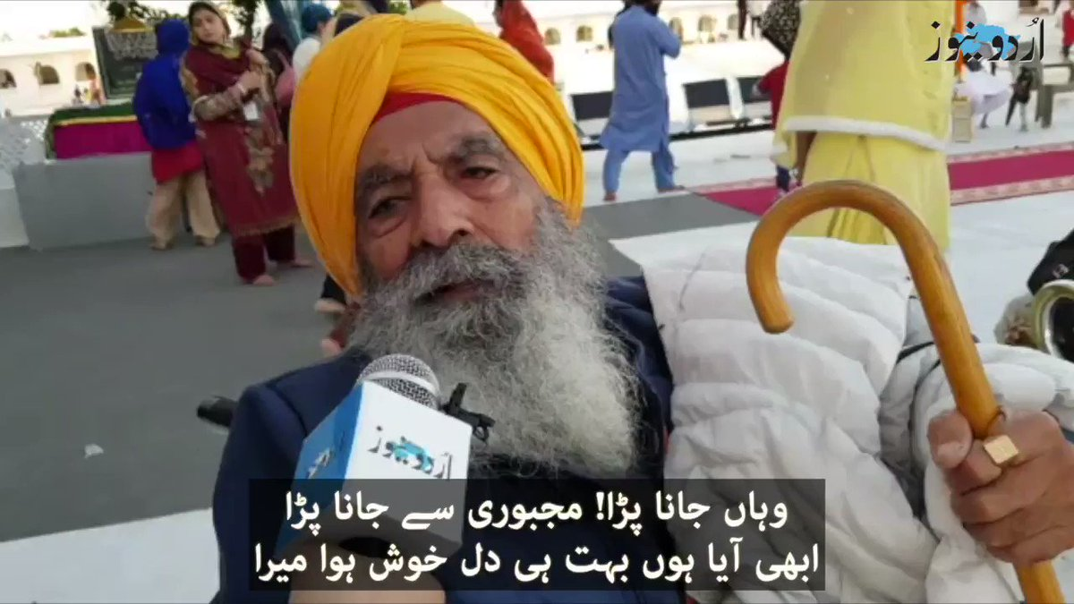 This 90-year-old American Harbans Singh who left Pakistan in 1947 -when the country was carved out of India-is waiting to see his childhood friend Mohammad Sharif in #Pakistan, will he meet him ever?? #KartarpurCorridor