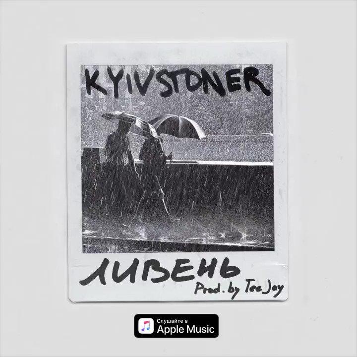 Премьера нового сингла!  KYIVSTONER - Ливень  Слушать сейчас: http://band.link/liven
