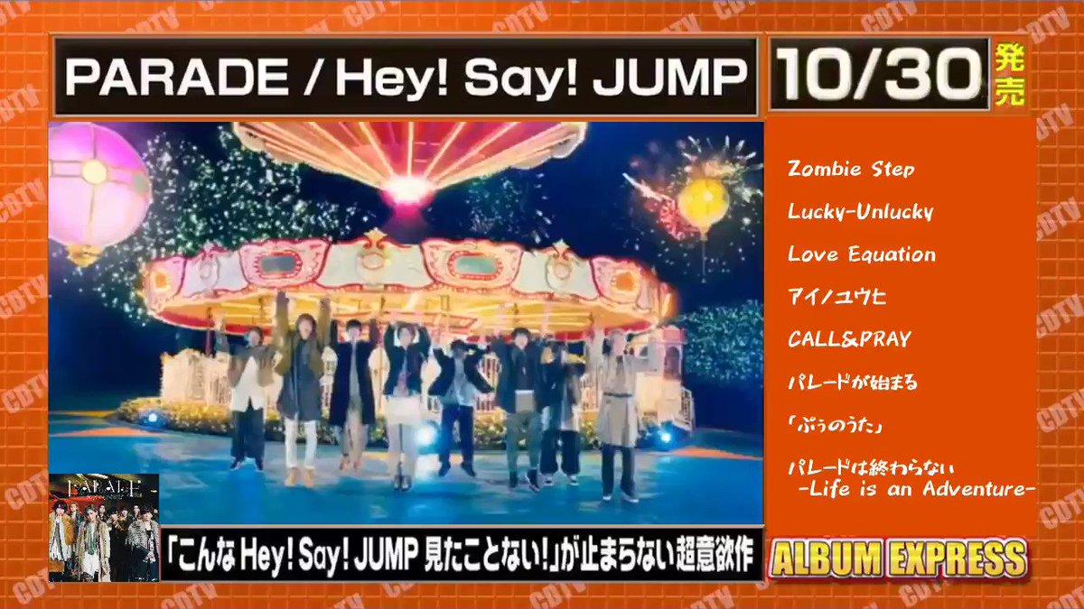 Hey!Say!JUMP CDデビュー12周年おめでとうございます!#PARADE #めでたい #いつまでも愛でていたい #いつまでも幸せなグループでいてくださいね