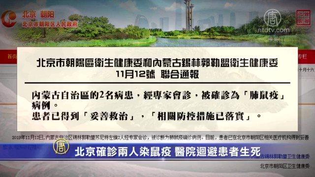 """北京确诊两人染鼠疫医院回避患者生死  北京朝阳医院日前证实,两名来自内蒙古的病患确诊为""""肺鼠疫""""病人。该医院相关负责人表示,""""一切尽在掌控中"""",但拒绝透漏患者情况。舆论质疑, 中共故伎重演, 隐瞒事件真相。"""
