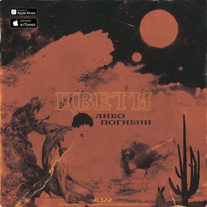.@TFest_News  - Цвети либо погибни  Альбом на всех площадках!  Слушать сейчас: http://band.link/tfest_album