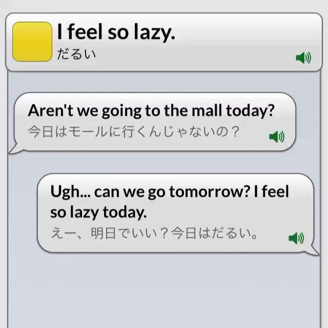 【フレーズ更新】I feel so lazy.だるいI'm lazy. は「私は怠け者」という性格を表し、I feel lazy.はその時の「面倒くさい」「やる気がない」という気分を表します。iOSアプリReal英会話 音声付き Android版
