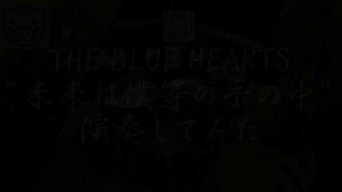 THE BLUE HEARTS「未来は僕等の手の中」をバンドスタイルで演奏してみた  #演奏してみた  #弾いてみた#叩いてみた#ブルハ