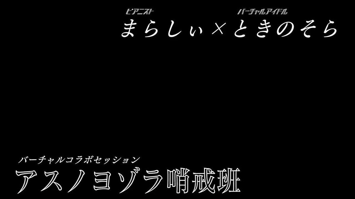 🎉#まらしぃ(@marasy8)× #ときのそら(@tokino_sora)コラボ記念🎉【バーチャルセッション&トークコラボ生放送】にむけてコラボ動画『アスノヨゾラ哨戒班』を初公開₍₍ ◝(•̀ㅂ•́)◟ ⁾⁾すてきなピアノで歌えて幸せ✨タイムシフト予約もよろしくね(。•ᴗ•。)♡