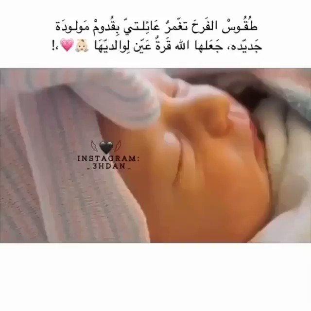 مـسـقطيه قابوس Twitter પર أختي انجبت مولوده كالقمر الله يجعلها من مواليد السعادة