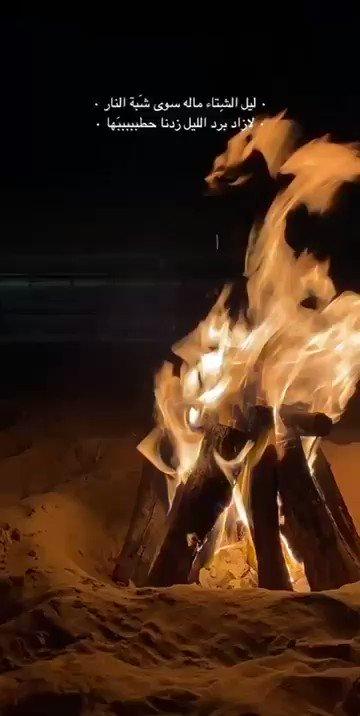 عن وووده Pa Twitter ليل الشتاء ماله سوى شبه النار لازاد برد الليل زدنا حطبها الشتاء بدايات الشتاء