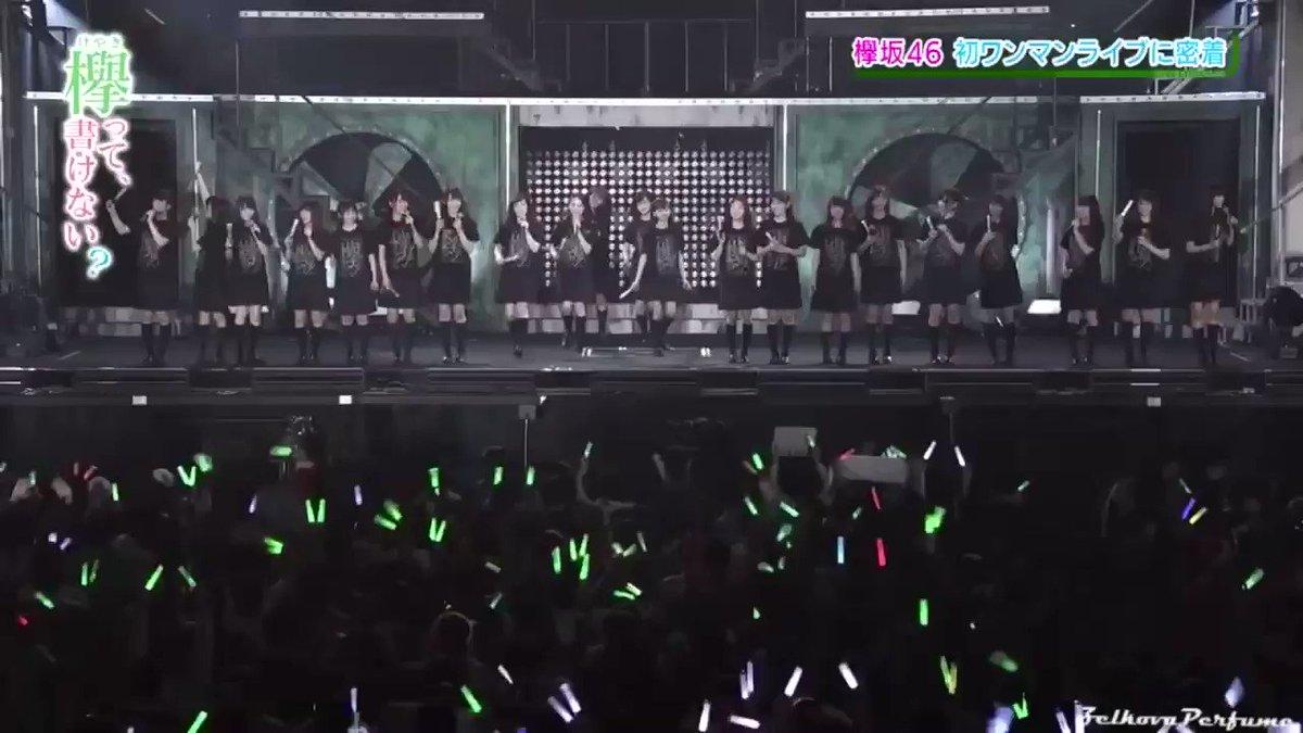 伝説のスピーチ載せておきます#いつもありがとう欅坂46#これからもよろしくね欅坂46