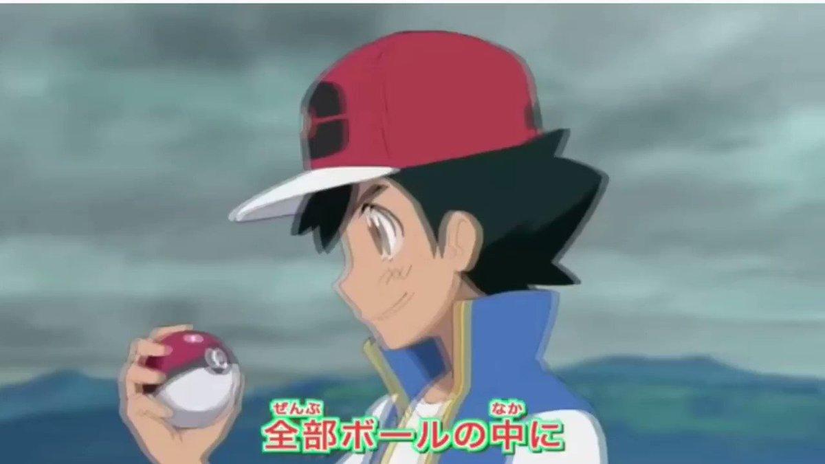 ごめんどうしてもこの曲が頭に流れてしまって…#ポケモン #ポケモンアニメ