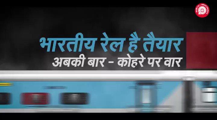 सर्दियों के मौसम में यात्रियों को बेहतर सुविधा देने के लिये भारतीय रेल तैयार है।  इसके लिये ट्रेन के लेट होने की स्थिति में यात्रियों के मोबाइल पर सूचना, रात को विशेष पेट्रोलिंग, व सिग्नल की जानकारी पॉयलट तक पहुंचाने के लिये फॉग सेफ्टी डिवाइस जैसी अनेकों व्यवस्थायें की गयी हैं।