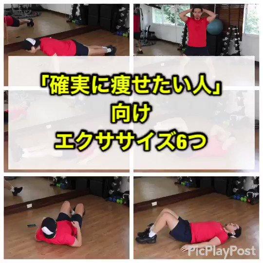 確実に痩せたいけどどのエクササイズをやったら良いのか分からない人にオススメ。①腕立て伏せ胸、二の腕②足上げ体幹③ラットプレス背中➃スクワット下半身➄クランチ腹筋⑥ヒップリフトお尻このメニューには「ダイエットに必要な動き」が全て揃っているので、効果抜群ですよ!