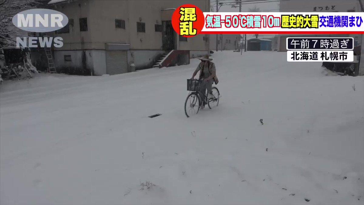 雪が降ると頭おかしい奴が増えるなwww