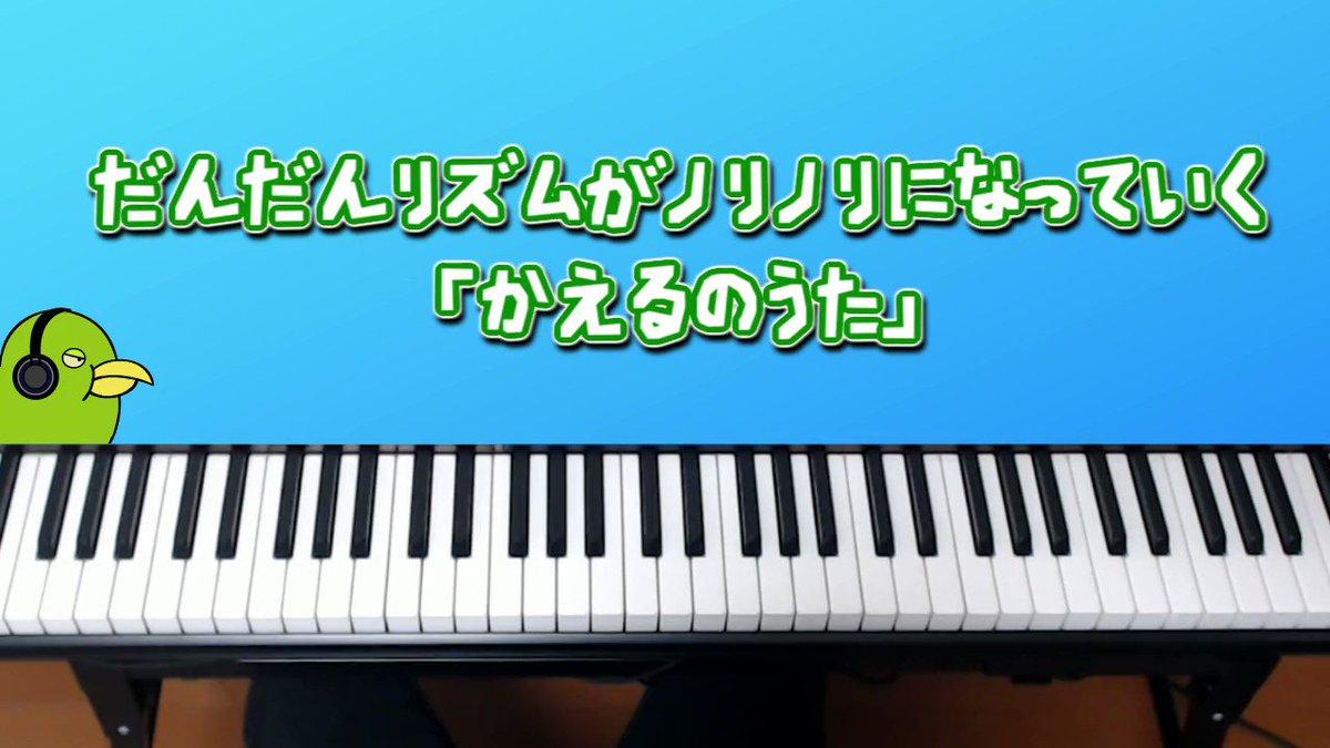 「だんだんリズムがノリノリになっていくカエルの歌」という解説動画を作りました。ピアノでもドラムのようにかっこいいリズムを作れるということを布教していきたい。