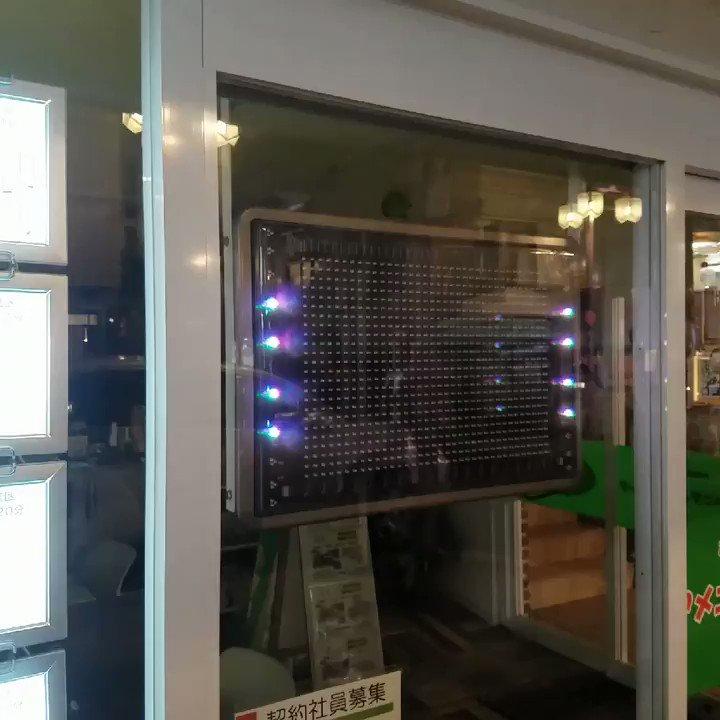 【速報】前世か何かの記憶が残っちゃっている不動産屋の電光掲示板見つかる