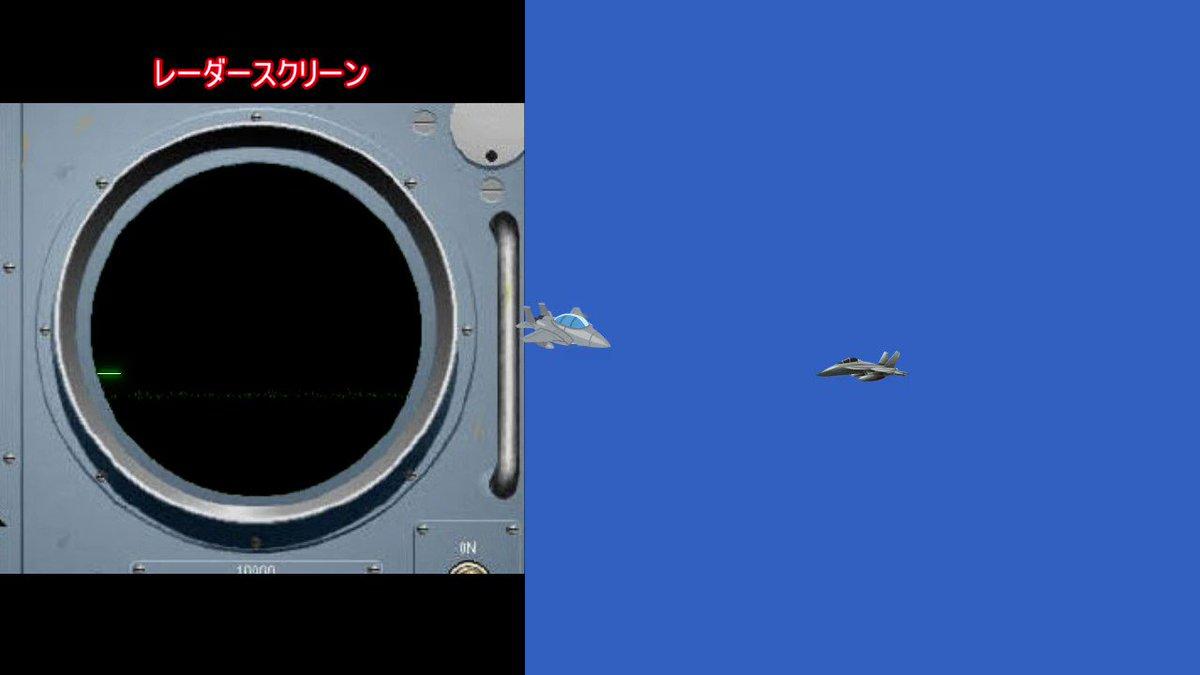 戦闘機が自機より低高度の目標を探知できる「ルックダウン能力」についての2分弱のミリタリー解説動画です