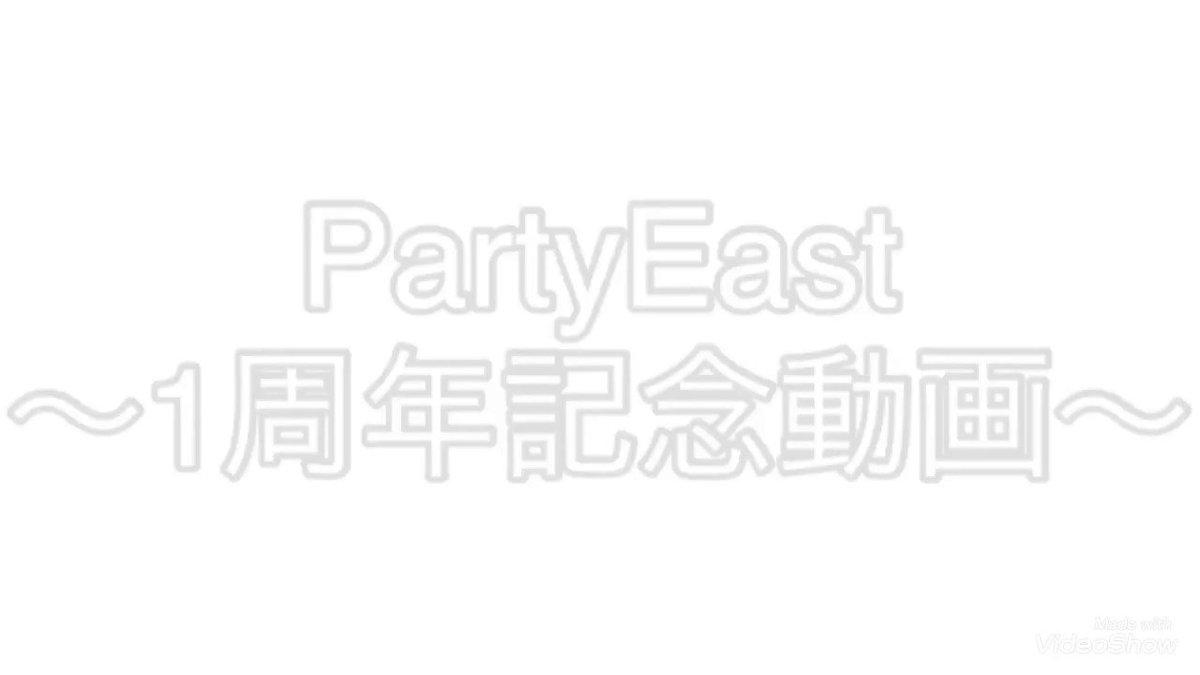 - PartyEast -2018.11.19 - 2019.11.19グループ結成して1年が経ちました。短かったようで長かったような。PartyEastはまだまだこれから。私達の色で 私達らしく。貴方に沢山の笑顔を届けられますように。応援よろしくお願いします!#PartyEast#ジャニーズWEST#踊ってみた#コピユニ