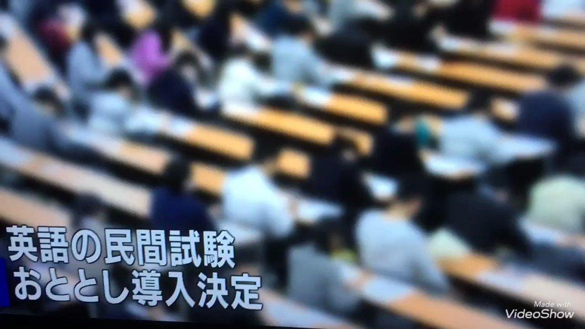 """""""英語 民間試験導入""""NHKの独自スクープ❗️下村元文科相が東大に圧力。下村氏(音声)『やらないですよ、東大は。東大はこれはやっぱり問題だと思いますよ。文部科学省はよく東大に指導していただきたい。やるということを前提に指導していただきたい』問題と認識しながら「やれ」とはねぇ。"""