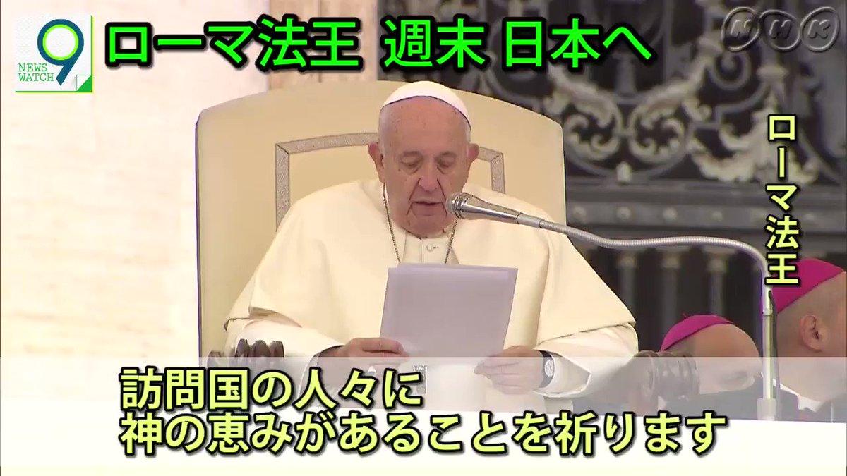 ローマ・カトリック教会のフランシスコ法王が、 #ローマ法王 としては38年ぶりに日本を訪れます。「ロック・スター」や「人になった法王」とも呼ばれる異色の法王の素顔とは。🔽詳細はこちら#nhk #ニュースウオッチ9