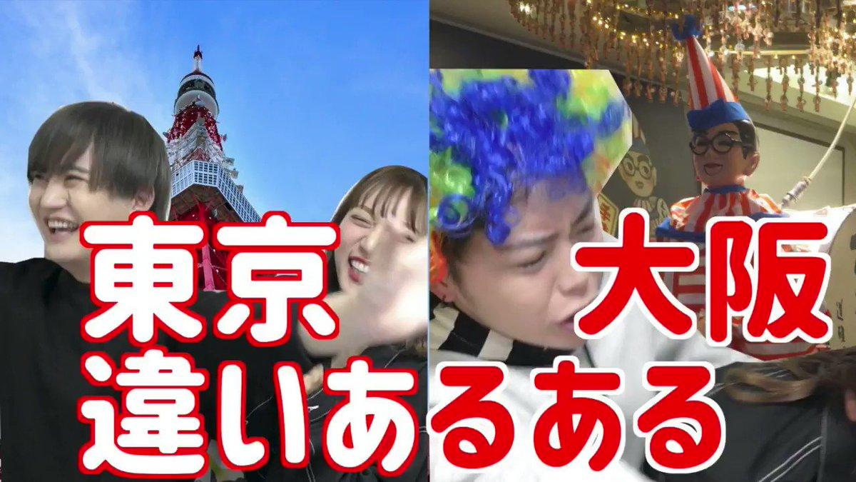 大阪と東京の違いあるある🦖続きはYouTube↓↓↓🦕チャンネル登録もよろしく🙏