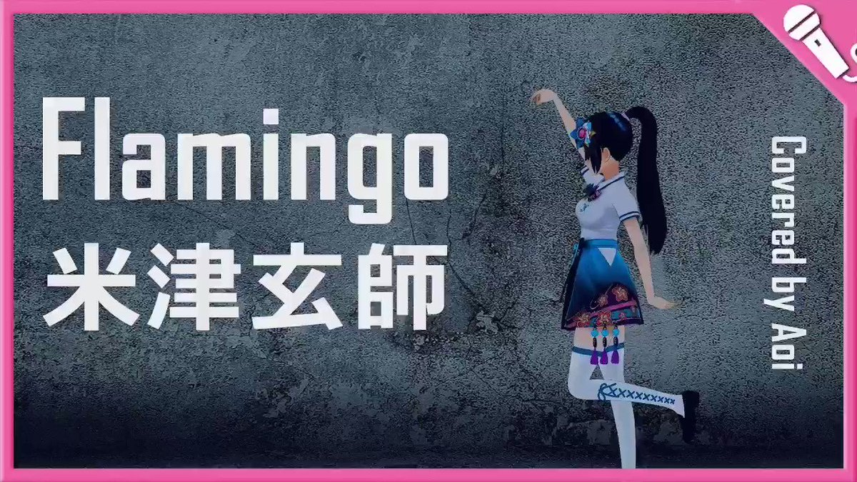 ㊗️120万再生!!!🎊【#富士葵】Flamingo / #米津玄師 (Kenshi Yonezu) covered by #FujiAoi 【#歌ってみた】中文字幕, 한국어자막, 日本語字幕🆕English lyrics subs#Vtuber #VtuberCN #VtuberKR #VtuberENフルバージョン: