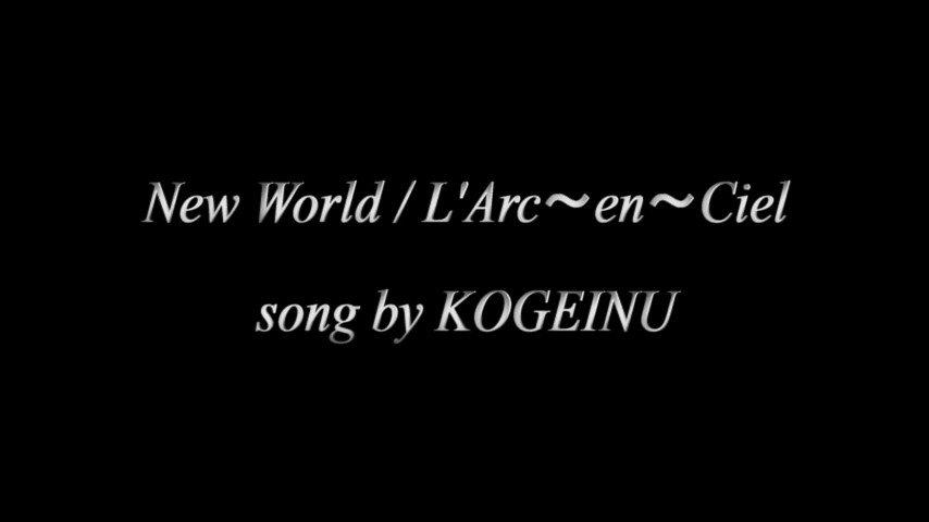 【チャンネル会員限定】New World歌ってみた