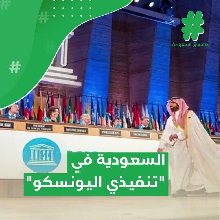 تأكيدًا على مكانة #المملكة الدولية..#السعودية_في_تنفيذي_اليونسكو#KSAforUNESCO#قصة_هاشتاق