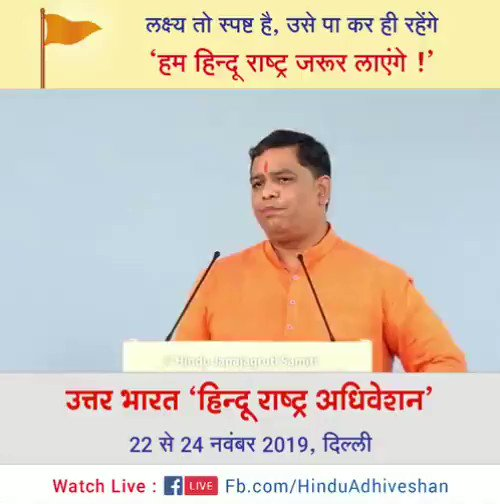 The Hindu Rashtra is not a religious term either. Synonyms of this term are Divine Kingdom, 'Ramrajya.The 'Hindu Rashtra' actually implies an ideal kingdom It is a necessity not just for the whole of mankind #HinduRashtraAdhiveshan   https://www.hindujagruti.org/hindu-rashtra/faq  …