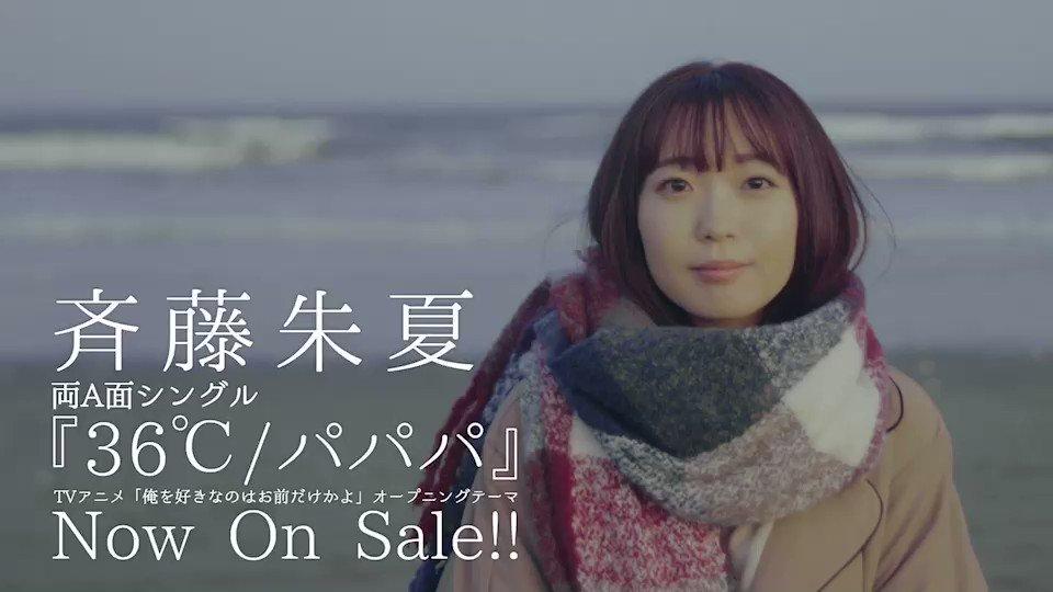 SPOTみたよー!って声がチラホラ!嬉しいですっ。ありがたいですっ。1st シングル『36℃/パパパ』発売中でございますっ!明日は大阪でリリイベもするよっ!明後日は東京でやるよ!詳しい詳細はコチラっ!遊び来てねっ!#Mステ  #36度とパパパ