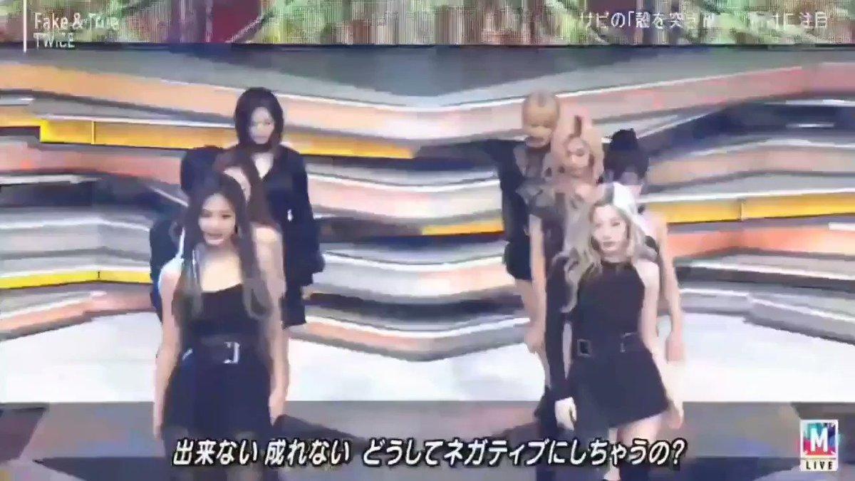 日本の地上派生放送で美貌を撒きちらすTWICEツウィ様