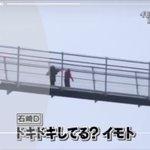 イッテQ生放送でイモトアヤコが結婚を発表