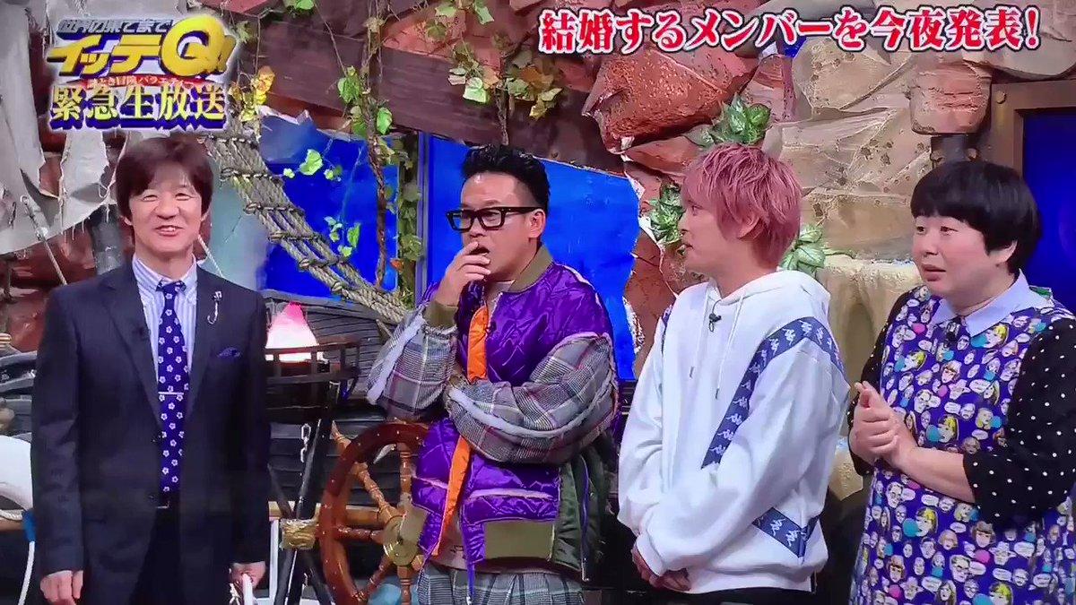 イッテq 結婚発表 動画