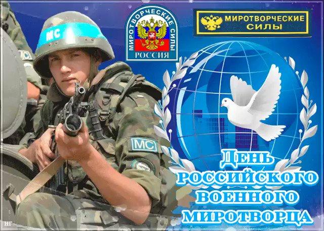 поздравления с днем миротворца россии родители так