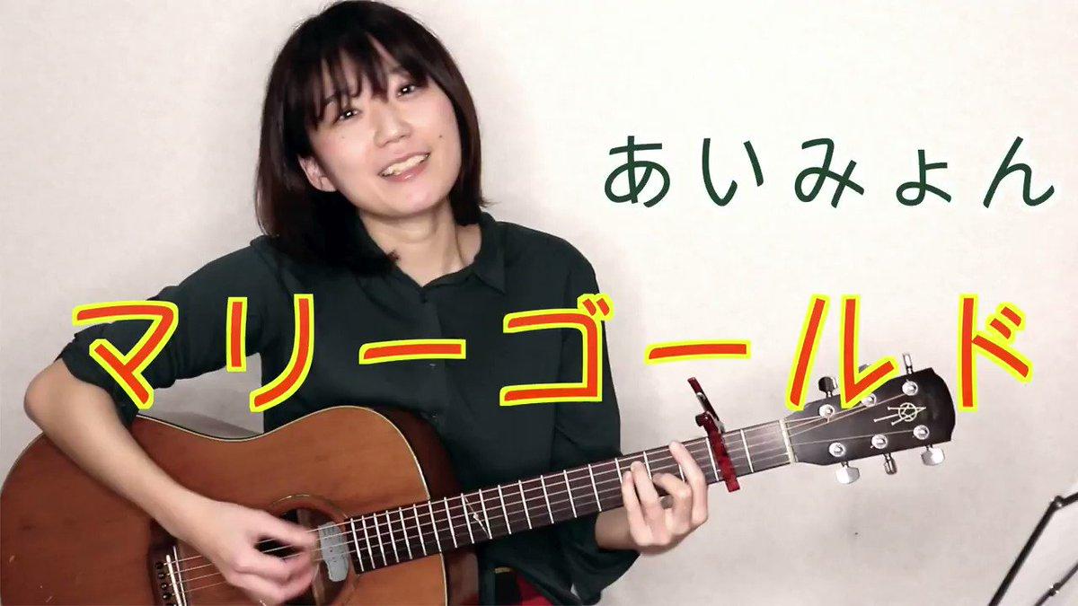 弾き語り マリー ゴールド ギター