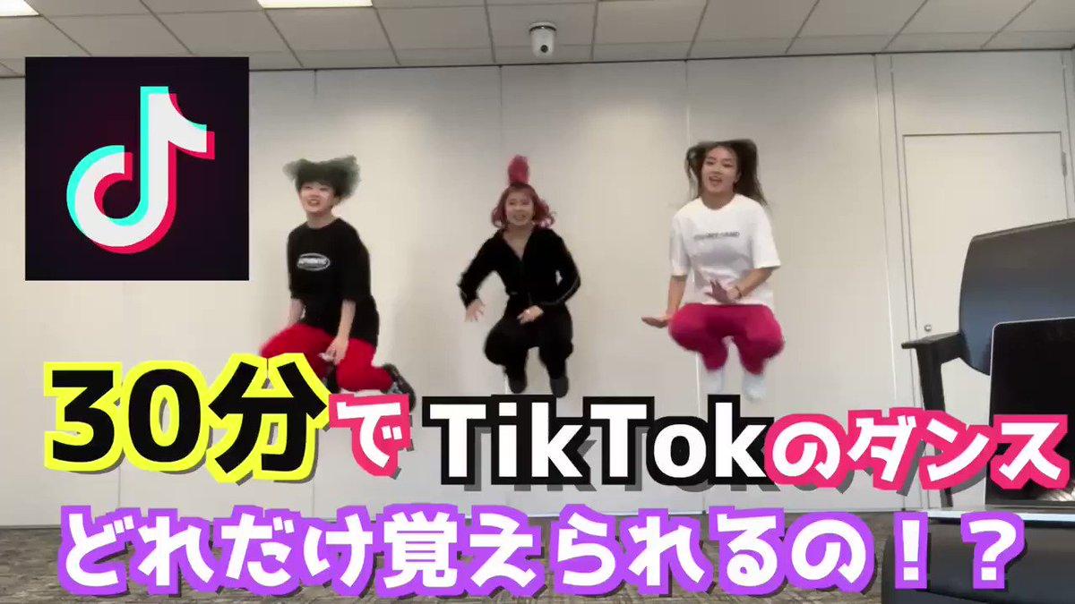 【NEW動画】🎥❤️【本気】30分でTikTokのダンス何個覚えられるの?チェゴが本気で覚えた結果なんとこのくらい覚えられました↓フルはこちらから#tiktok #dance #ダンス