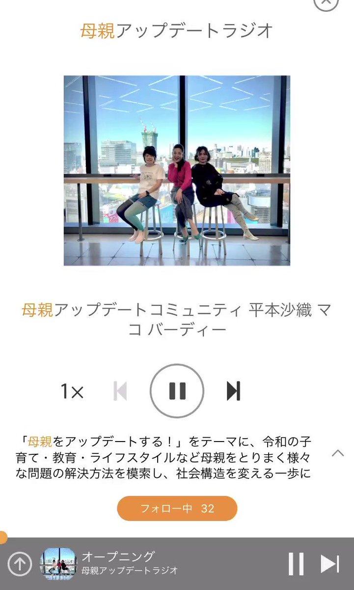 今朝から287回も聴いていただいている!嬉しい😂いきなり永田町からお届け!?アウッてる!(アウフヘーベン)#母親アップデートラジオ#HUC#Voicy