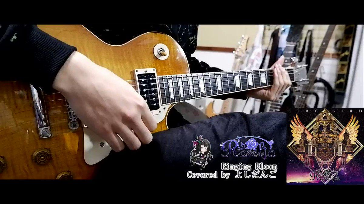 ラウクレ記念Ringing bloom / Roseliaギターで弾いてみました!【Youtube Full高音質↓】明日明後日楽しみだ!!#よしだんごギター