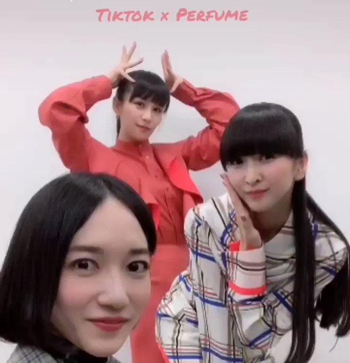 久しぶりにPerfume のTiktok キタ━(゚∀゚)━!かわいい🎀
