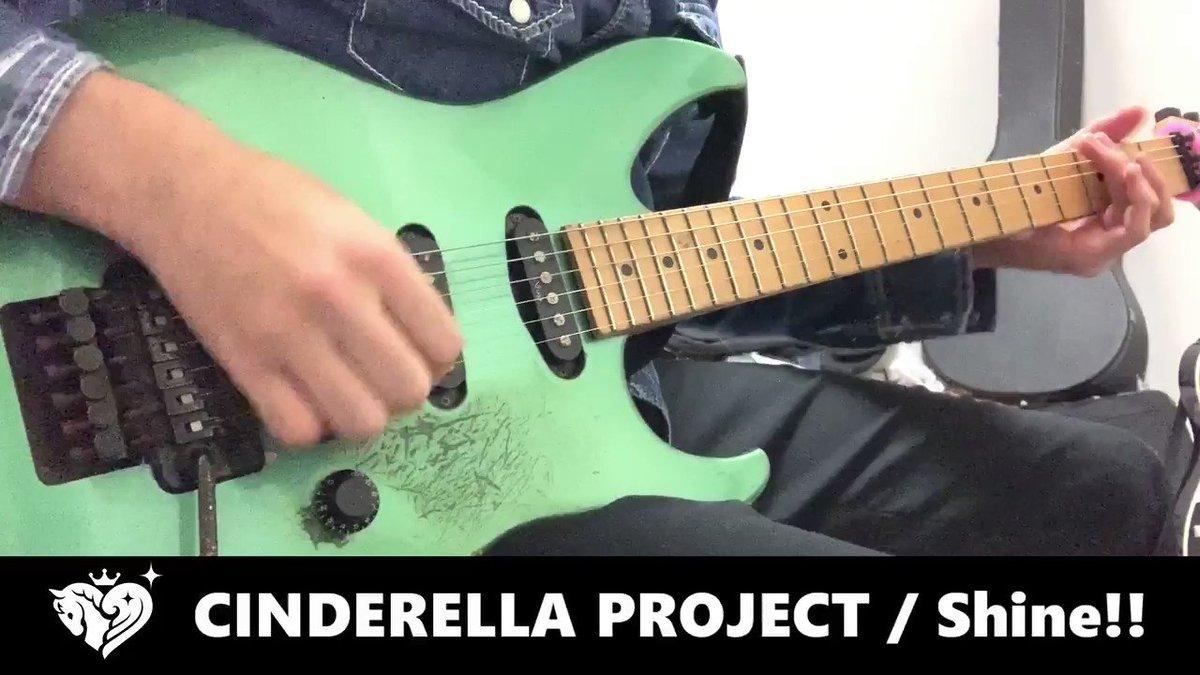 【弾いてみた】CINDERELLA PROJECT / Shine!!フル #デレマス8周年#ギター#弾いてみた