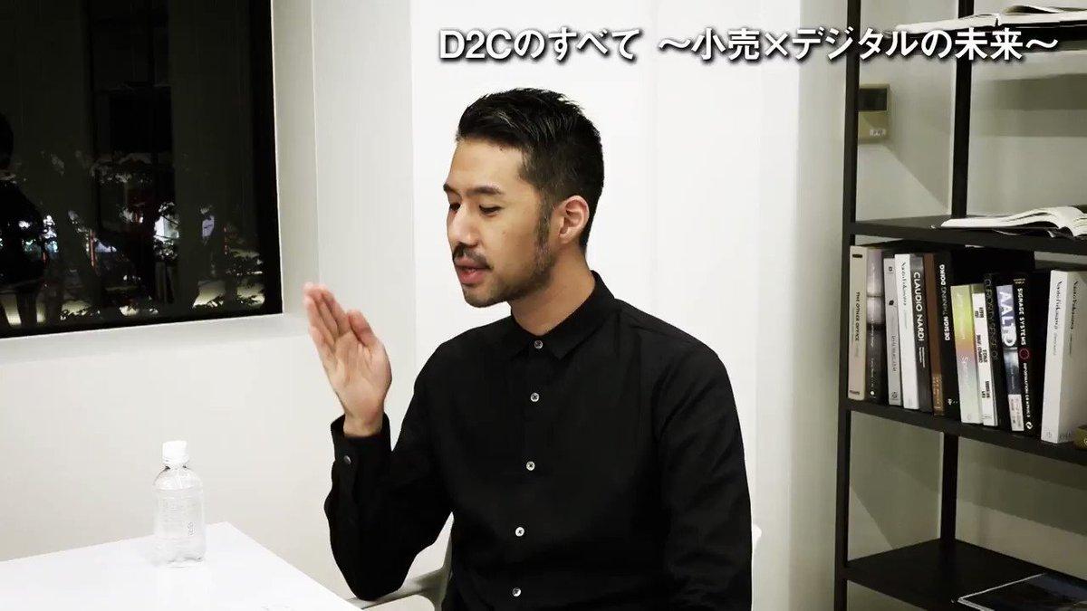 「ブランドと消費者の間に、何も介在しない。それが「D2C」。ブランドと消費者は「コミュニティ」の一員となり「友人」のような信頼関係で消費が生まれる」Takramでビジネスデザイナーを務める佐々木康裕氏を講師に迎え「D2C」を読み解く特別講座を開講。@yasuhirosasaki