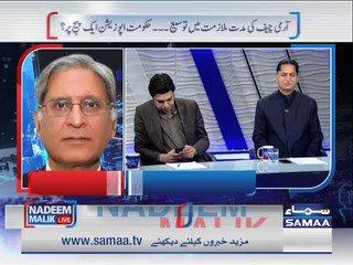 اگر پارلیمینٹ چاہے تو آرمی چیف کی مدت ملازمت بڑھا سگتی ہے : اعتزاز احسن #NadeemMalikLive #Pakistan #SamaaTV
